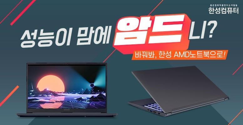 AMD 노트북
