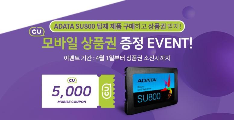 데스크탑 SU800 구매 이벤트