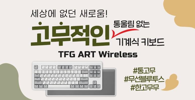 TFG ART Wireless 한고무무