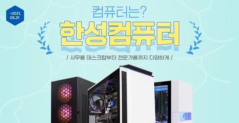 컴퓨터는 한성컴퓨터