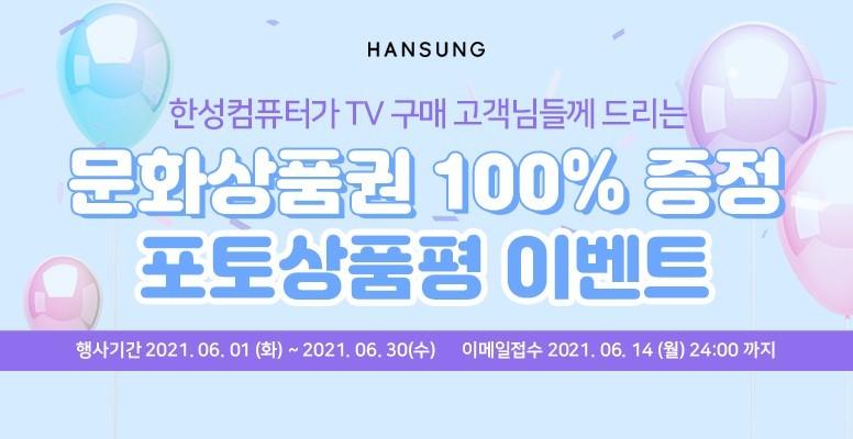 6월 TV 포토상품평이벤트