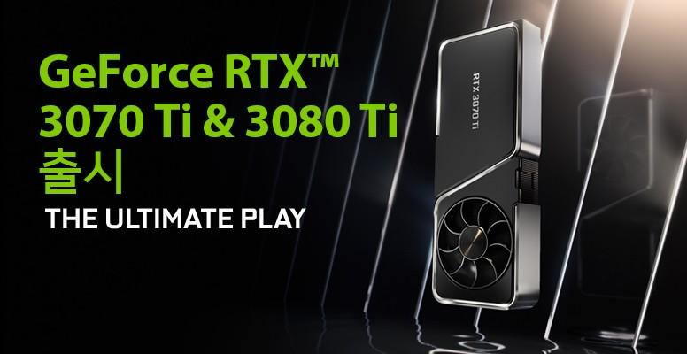 데스크탑 RTX3070Ti & RTX3080Ti 출시