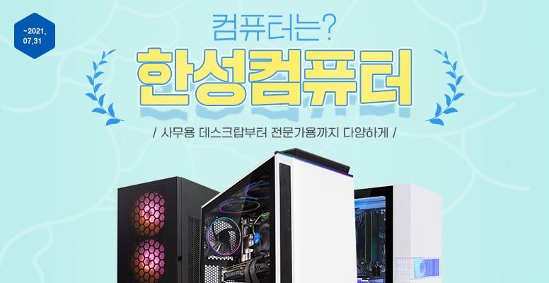 컴퓨터는 한성컴퓨터 7월