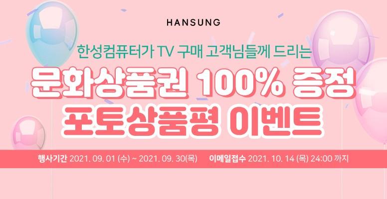 9월 tv 포토상품평이벤트