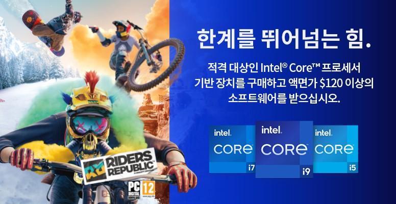 2021 인텔 라이더스 게임 번들 증정 이벤트