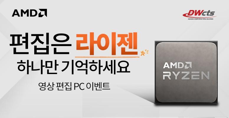 AMD 편집용PC 5950X 퀴즈참여 증정 이벤트