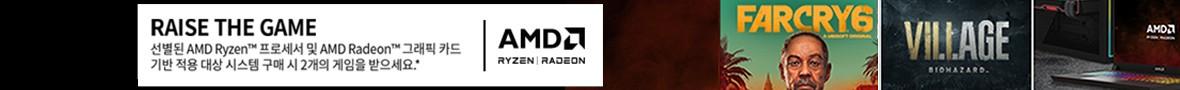 amd 탑재구매시 게임2개증정
